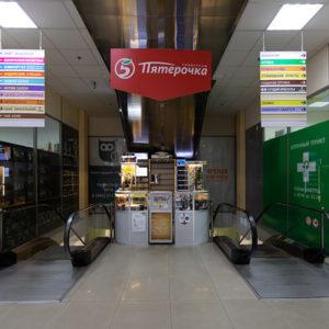 Магазин «Пятерочка»