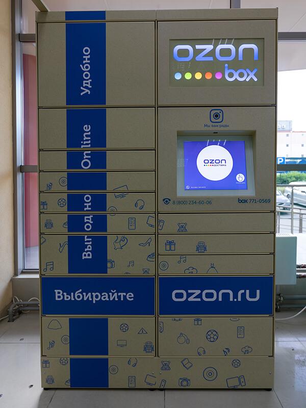 ПУНКТ ВЫДАЧИ OZON BOX