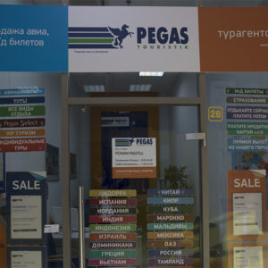 Турагентство PEGAS TOURISTIK