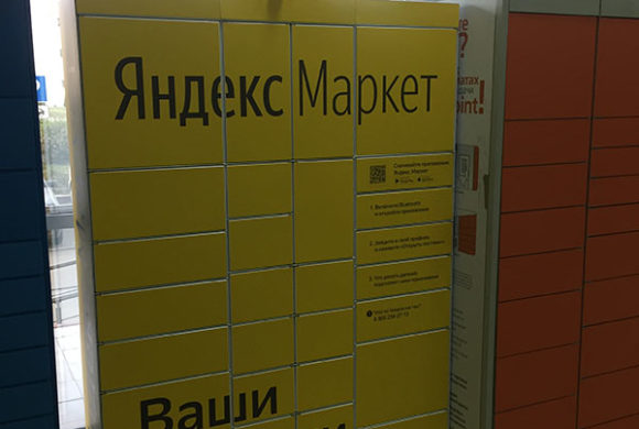 Постамат Яндекс